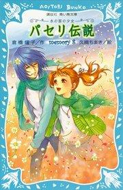 パセリ伝説 水の国の少女 memory 8