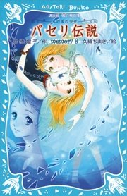 パセリ伝説 水の国の少女 memory 9