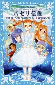 パセリ伝説 水の国の少女 memory 12