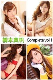 橋本真帆 Complete vol.1