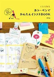 くらしを彩る カラーペンでかんたんイラストbook 無料試し読みも