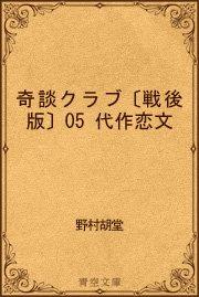 05 代作恋文 :無料・試し読みも...