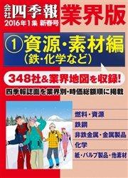 会社四季報 業界版(16年新春号)