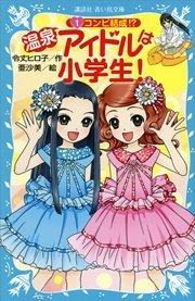 温泉アイドルは小学生!