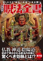 """決定版 呪法全書 知られざる""""秘伝の祈祷""""を全公開!"""