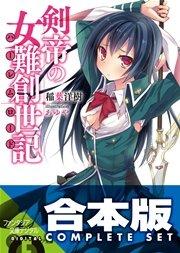 【合本版】剣帝の女難創世記 全3巻