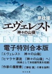 エヴェレスト 神々の山嶺 電子特別合本版