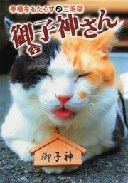 幸福をもたらす三毛猫 御子神さん