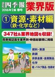 会社四季報 業界版(16年春号)