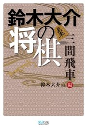 鈴木大介の将棋 三間飛車編