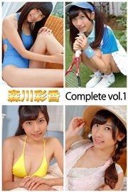 森川彩香 Complete vol.1