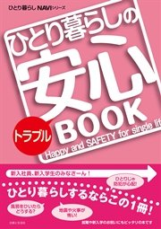 ひとり暮らしのトラブル安心BOOK