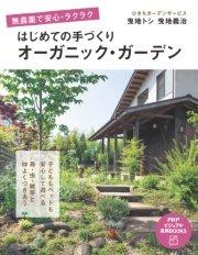 無農薬で安心・ラクラク はじめての手づくりオーガニック・ガーデン