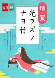 光ラズノナヨ竹【文春e-Books】