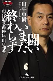 闘いいまだ終わらず 現代浪華遊侠伝・川口和秀