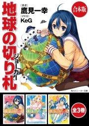 【合本版】地球の切り札 全3巻