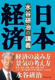 水谷研治の講義 日本経済