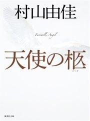 天使の卵シリーズ