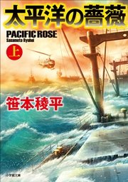 太平洋の薔薇