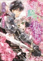 初恋騎士 新婚物語