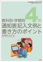 通知表記入文例と書き方のポイント 4年~小四教育技術増刊~