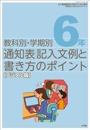 通知表記入文例と書き方のポイント 6年~小六教育技術増刊~