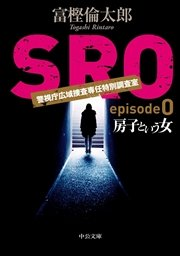 SRO episode0 房子という女