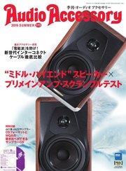 AudioAccessory(オーディオアクセサリー)
