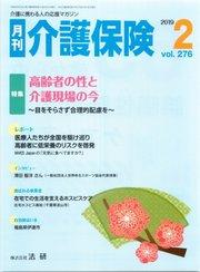 月刊介護保険