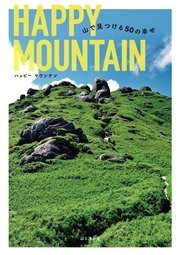 HAPPY MOUNTAIN 山で見つける50の幸せ
