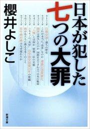 日本が犯した七つの大罪