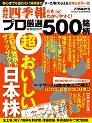 会社四季報プロ500 2016年秋号
