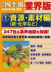 会社四季報 業界版(16年秋号)