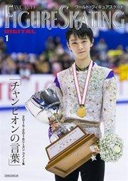 ワールド・フィギュアスケートDIGITAL