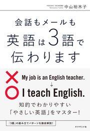 英語は3語で伝わります