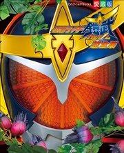 仮面ライダー鎧武 超全集