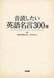 音読したい英語名言300選