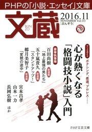 文蔵 2016.11