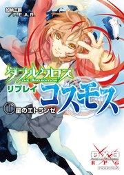 ダブルクロス The 3rd Edition リプレイ・コスモス