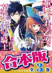 【合本版】悪誉れの乙女と英雄葬の騎士 全3巻