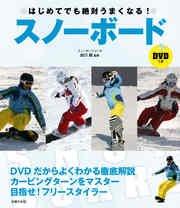 DVDつき はじめてでも絶対うまくなる!スノーボード