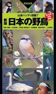 山溪ハンディ図鑑7 新版 日本の野鳥