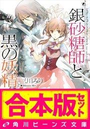 【合本版】シュガーアップル・フェアリーテイル 全17巻