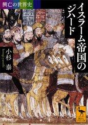 興亡の世界史 イスラーム帝国のジハード