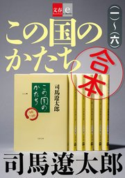 合本 この国のかたち【文春e-Books】