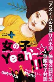 『アズミ・ハルコは行方不明』映画公開記念 無敵女子対談「女の子、Yeah~~☆☆!!!!」