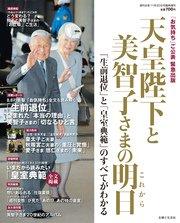 天皇陛下と美智子さまの明日