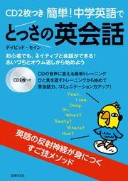CD2枚つき 簡単! 中学英語でとっさの英会話