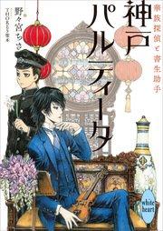 神戸パルティータ 華族探偵と書生助手 電子書籍特典ショートストーリー付き