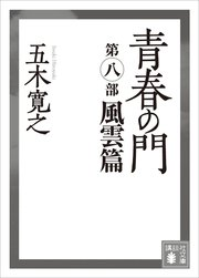 青春の門 【五木寛之ノベリスク】